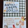 田村セツコさんの新刊