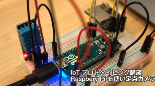 Let's try IoT プロトタイピング ~ 定点カメラデバイスを作ろう 〜 動画とQAのご紹介