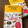 台湾版『パンは呼んでいる』発売