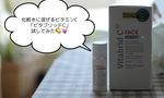 化粧水に混ぜて使う粉末ビタミン「ビタブリッドC」フェイスブライトニング試してみた!