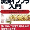 ブロックチェーンニュース (2016/10/20)