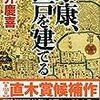 直木賞受賞!門井慶喜さんの「家康、江戸を建てる」は面白い!!