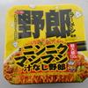 加古川市のイオンで「野郎ラーメン監修 ニンニクマシマシ汁なし野郎」を買って食べた感想