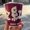 台南 雙全紅茶です