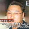 闇サイト殺人... 堀慶末被告は元在日の帰化人
