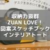 収納力抜群〜ZUAN LOVE!図案スケッチブック インテリアトート