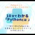 もうお読みいただけましたか?「10分で解るPythonとは」を見返せるインデックスページを作成しました