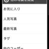 お気に入り機能等を追加した、はてなフォトライフ for Android バージョン 1.3 をリリースしました