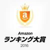 【ランキング】Amazon ランキング大賞2016年が発表になったので、面白そうな物をチェック!