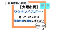 【大阪市民】ワクチンパスポートについて_2021.7.26