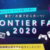 【プレゼントあり】FrontierがFrontier Fair2020セールを開催!GTX 1660 SUPER搭載PCがなんと9万円台!期間は7月31日まで!いそげ!