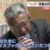 奈良県安堵町議のヘイト投稿と枝野「お祝い」発言捏造という「ネットde真実」事案について