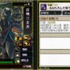 百地三太夫 戦国ixa  BushoCardカードメモ:2216