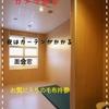 保護室(隔離室)入院