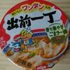 【24食目】日清 出前一丁 どんぶり【30日間カップ麺生活】