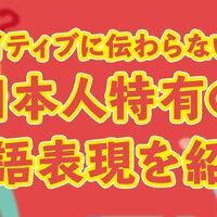 ネイティブに伝わらない?日本人特有の英語表現を紹介