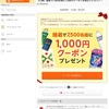 au スマートパスプレミアム:Wowma!の1,000円クーポン当選!