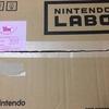 「Nintendo Labo おかたづけボックス」が届いてたよ!