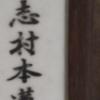 【板橋区】志村本蓮沼町