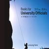 ポスター「企画展示 大学職員のための本」