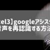 【Pixel3】googleアシスタント 音声を再認識する方法!