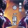 NHK「太平記」第4話「帝ご謀反」:派手な場面はなく陰謀渦巻く暗いストーリーが展開。情報量が多くセリフ一言一句まで聴き逃がせない・見逃せない内容