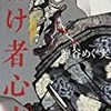 『化け物心中』(KADOKAWA)
