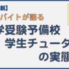 【徹底解説】元アルバイトが語る予備校の学生チューターの実態!!