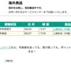 俺のiPhone7Plusジェットブラック遂に上海支店から出発!!