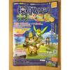 謎解きゲームで2人の距離を縮める!武蔵野市トレジャーハンディング開催中!!