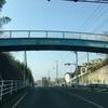 歩道橋を愛でる