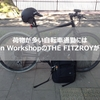 荷物が多い自転車通勤にはMission WorkshopのTHE FITZROYがオススメ