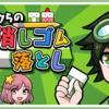 新作Switchゲーム【ボクらの消しゴム落とし】リリース開始!!