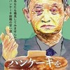 「映画『パンケーキを毒見する』菅総理のお膝元&市長選公示前日の横浜で舞台あいさつ」