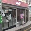 豪徳寺「台湾タピオカ専門店cloud」