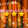 【グランメゾン東京】尾花夏樹になりたい人は『調理師専門学校』、『ホテル』この2つはNG!?