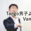 結婚したい拗らせ婚活30代男子は、とりあえず、真面目にタンゴ踊ったらいいんじゃないかな?っていう5つの理由