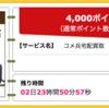【ハピタス】コメ兵宅配買取が期間限定4,000pt(4,000円)にアップ!