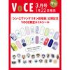 1月22日 VOCE(ヴォーチェ) 2021年 3月号増刊