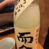 【激ウマにごり2酒】而今、特別純米にごりざけ生&豊盃、「ん」(普通酒)おりがらみ生の味。