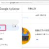 【WordPress】テーマsimplicity2でGoogleアドセンスの「自動広告」と「AMP自動広告」を貼る方法