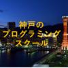 兵庫、神戸のおすすめプログラミングスクール・教室5選!