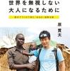 【無料公開】『世界を無視しない大人になるために』プロローグ