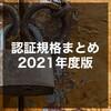 認証規格まとめ 2021年版 - OpenID Connect & FIDO と OAuth 2.0 や SAML との違い