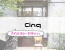 【北浦和】cinq(サンク)【大人の女性のための一軒家カフェ】