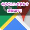 「今〇〇にいますか?」Googleからの通知を止める方法!フィードをOFF/ONする方法!