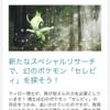 【ポケモンGO】スペシャルリサーチに幻のセレビィを入手するタスク