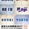 東京六大学野球 2017年春季リーグ戦を終えて 17・18・19年各ドラフト候補選手を振り返る