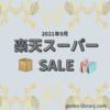【2021年9月】楽天スーパーSALEお買い物記録