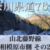 【動画】神奈川県道76号線 山北藤野線 (相模原市側) その2